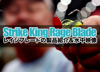 """ストライクキング """"Rage Blade"""" の製品紹介&水中映像"""