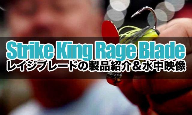 """ストライクキング """"Rage Blade"""" の製品紹介&水中映像 4"""