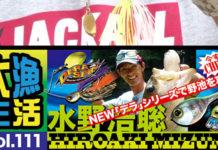 オカッパリ:デラスピン&デラボールで野池攻略!! (水野浩聡) 1
