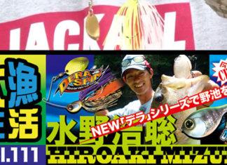 オカッパリ:デラスピン&デラボールで野池攻略!! (水野浩聡)