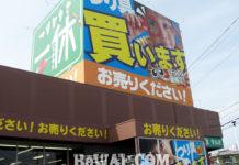 琵琶湖周辺おすすめ釣具店  (つり道具一休・守山店) 4