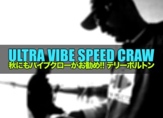 "秋にも ""Ultra Vibe Speed Craw"" がお勧め!! (Terry Bolton)"