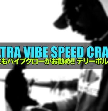 "秋にも ""Ultra Vibe Speed Craw"" がお勧め!! (Terry Bolton) 8"