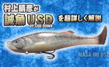 """逆テール系スイムベイト """"誠魚USD"""" の紹介!! (一誠) 5"""