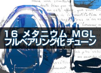シマノ '16 メタニウム MGL をフルベアリング化にする…交換方法