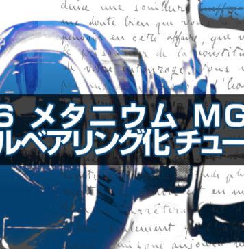 シマノ '16 メタニウム MGL をフルベアリング化にする...交換方法 1