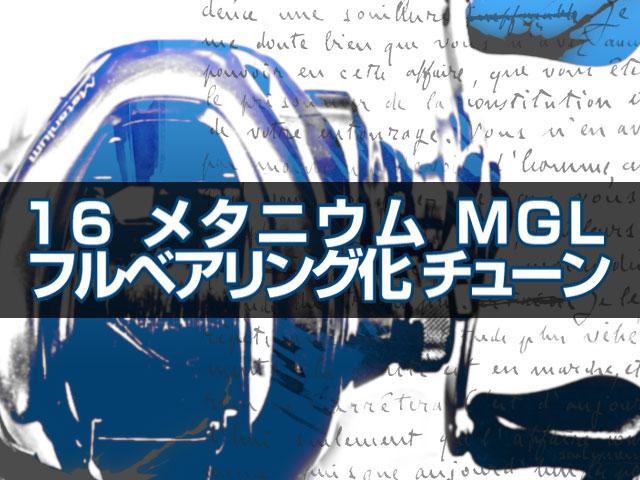 シマノ 16 メタニウム アイキャッチ写真