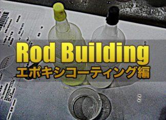 ロッドビルディング ~エポキシコーティング編~