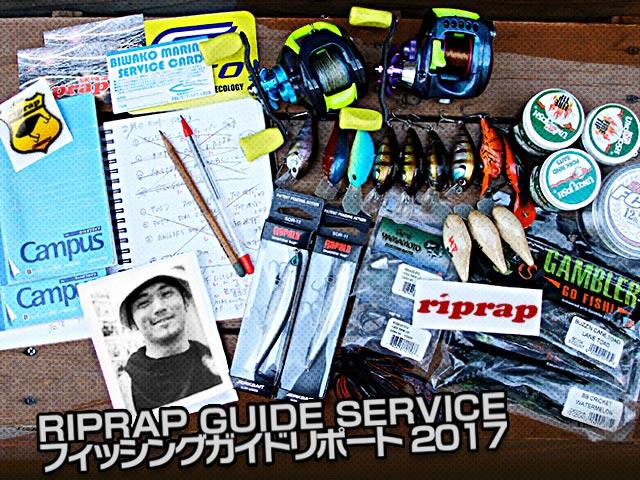 琵琶湖バスフィッシングガイドサービス