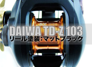 ベイトリール塗装リペイント (TD-Z 103M)