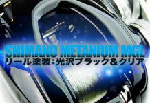 ベイトリール塗装リペイント メタニウムMGL 写真