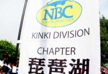 2017年 NBCチャプター琵琶湖 第2戦 参戦日記 写真