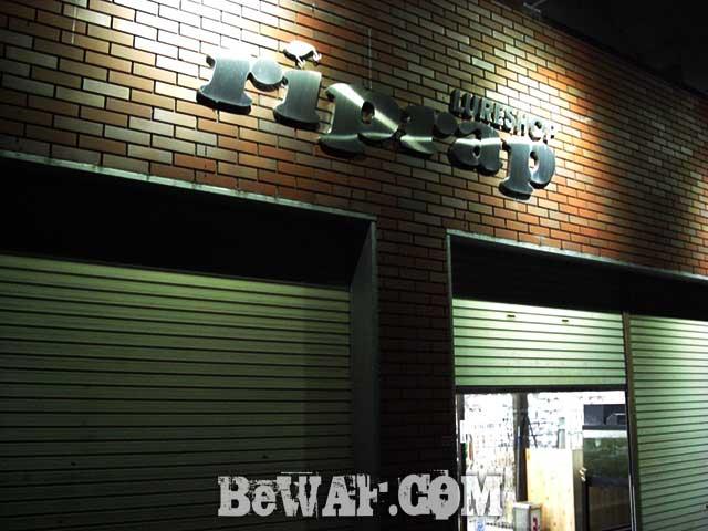 琵琶湖おかっぱり 志那 BIYOセンター葉山川の紹介 写真