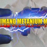 ベイトリール塗装リペイント (メタニウムMGL)