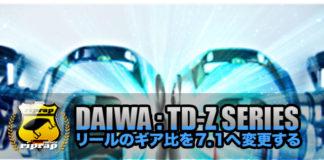 ダイワ TD-Z 103 ハイギア化 記事 写真