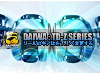 ダイワ TD-Z シリーズをハイギア化に挑戦…交換方法
