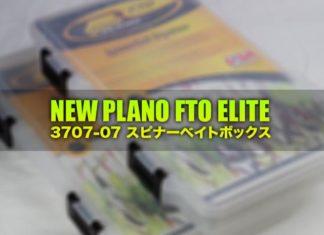 プラノ社 3707-07 スピナーベイトボックス購入!!