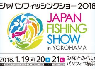 琵琶湖おかっぱりへ (10月5日) フィッシングショー2018出展