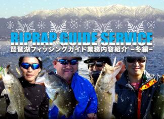 瀬田川へ (2017年 11月29日) 冬の湖上ガイド業務ご案内