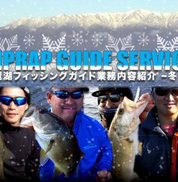 琵琶湖 冬の湖上業務 案内写真