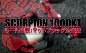 スコーピオン1500XT 塗装完成 写真
