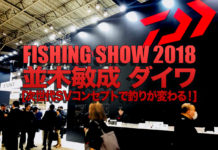 フィッシングショー2018 in 横浜セミナー | 並木敏成 | 次世代SVコンセプトで釣りが変わる 写真