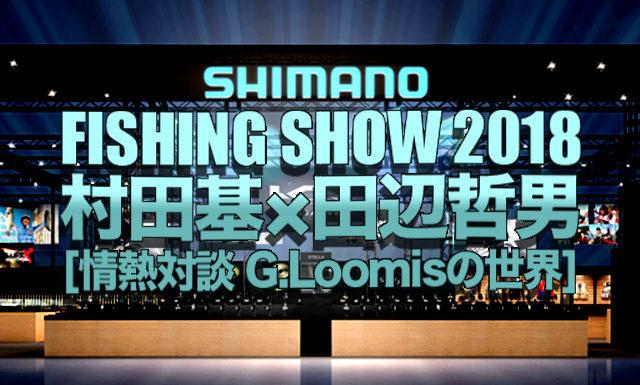 フィッシングショー2018 in 横浜セミナー | 村田基×田辺哲男
