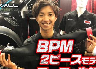 新作!! BPM 2ピースモデルの紹介!! (ジャッカル)