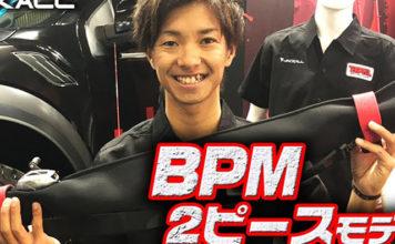 ジャッカル BPM 2ピースモデル通販