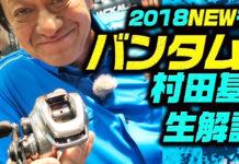 シマノ 2018 新バンタムリール 詳細写真
