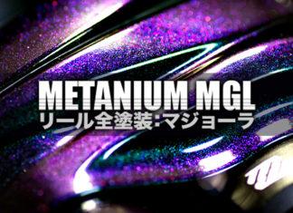 ベイトリール塗装リペイント (16メタニウムMGL)