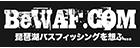 BeWAF (ビワエフ) ~琵琶湖バスフィッシングを想ふ~