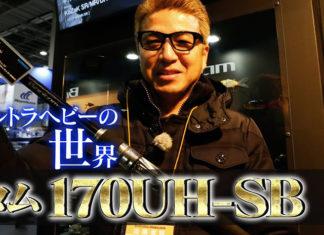 新作!! バンタム 170UH-SB の紹介!! (シマノ)