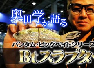 新作!! バンタム ビックベイト第2弾 の紹介!! (シマノ)