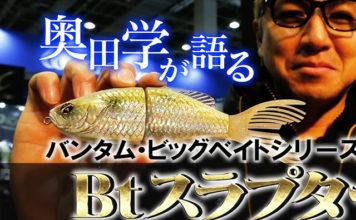 シマノ Btスラプター 2018 ビックベイト写真
