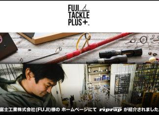 瀬田川へ (3月12日) 今春より 富士工業社 と直取引開始