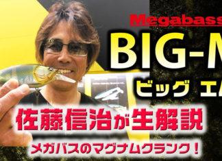 """マグナムクランク """"ビックM"""" 開発中!! (メガバス)"""