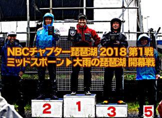 琵琶湖へ (5月13日) チャプター琵琶湖第2戦