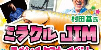 村田基 スペシャルセミナートーク 滋賀県琵琶湖 写真