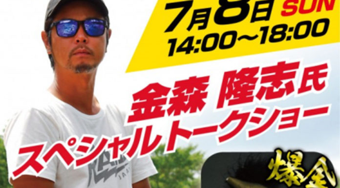 金森 隆志氏 スペシャルトークショー 写真
