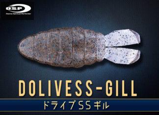 新製品情報:ドライブSSギル (O.S.P)