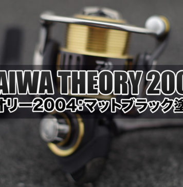 ダイワ セオリ−2004 マットブラック塗装 写真