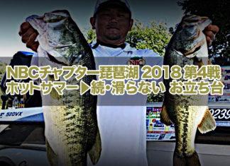 琵琶湖へ (2018年 7月22日) 本日はチャプター琵琶湖第4戦に参戦