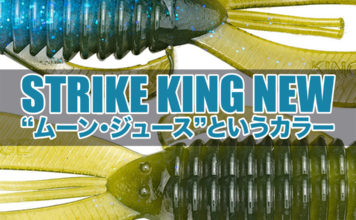 ストライクキング社 ムーンジュースカラー説明 写真