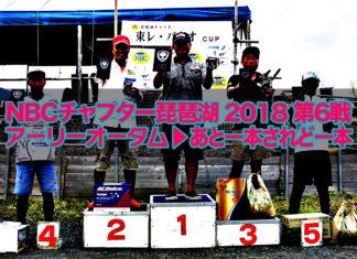 琵琶湖へ (2018年 9月9日) チャプター琵琶湖第6戦(最終戦)