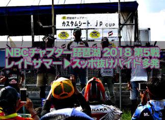 琵琶湖へ (2018年 8月19日) チャプター琵琶湖第5戦