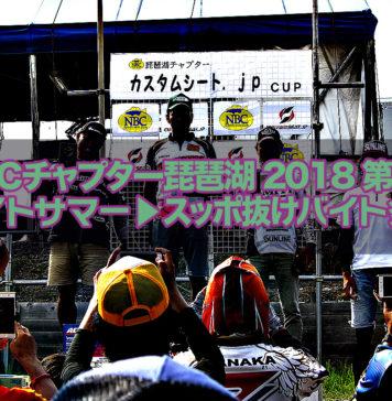 NBCチャプター琵琶湖 第5戦 カスタムシート.JP 参戦写真