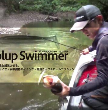 ボトムアップ から Volup Swimmer(ヴァラップスイマー) 写真