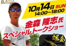 レイドジャパン 金森隆志氏 トークショー フライヤー写真