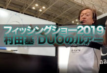 村田基 DUOセミナー2019 写真